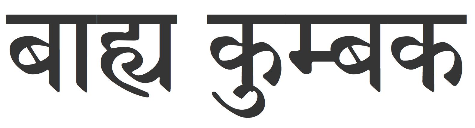 bahya kumbhaka