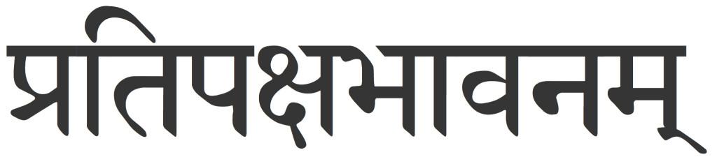 pratipaksa bhavana