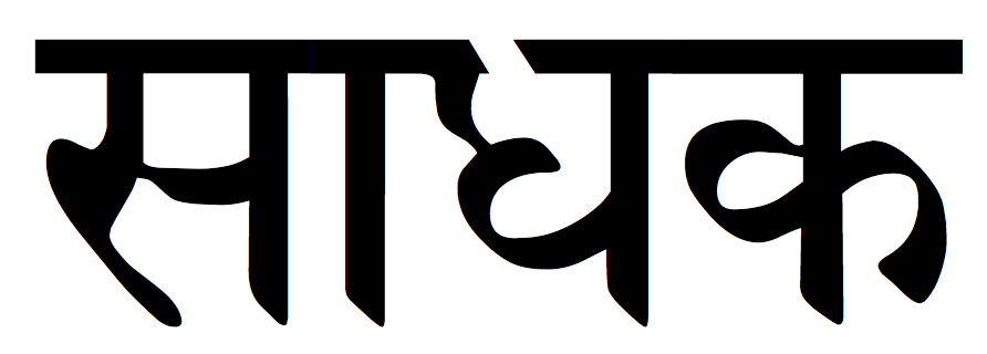 sadhaka