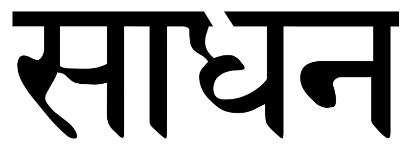 There are categories of Sādhana
